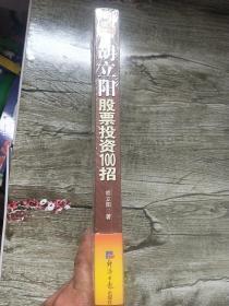 胡立阳股票投资100招【未拆封】