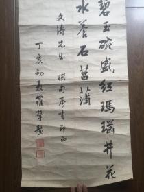 民国时期 罗擎鳌(湘潭人,鳌峰居士)毛笔书法 一张 写于玉版贡宣之上 包老包真 包挂刷