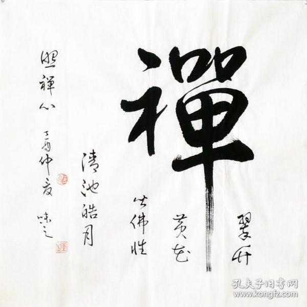 【自寫自銷】中國當代藝術家協會副主席,黃河文化書畫院院士,中國孔子國際書畫研究院首席畫家王丞手寫 !禪106