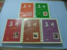 集邮 1992 1993 1994 1995 1996 合订本 5册合售
