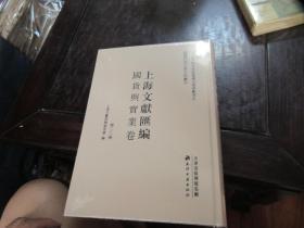 上海文献汇编·国货与实业卷 第二二册