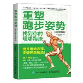 重塑跑步姿势:找到你的理想跑法(全彩图解版)