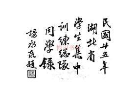 【复印件】民国二十五年湖北省学生集中训练总队同学录