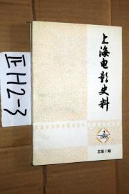 上海电影史料  1995.2 总第七期;.....
