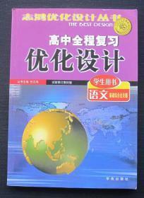 志鸿优化设计丛书:高中全程复习 语文(基础综合过关版)