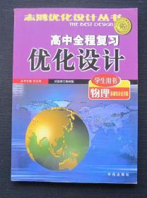 志鸿优化设计丛书:高中全程复习 物理(基础综合过关版)