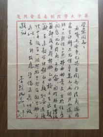 著名生物学家 李琮池 五十年代毛笔信札 一通一页 包 真 包挂刷