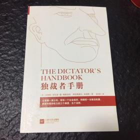 独裁者手册:为什么坏行为几乎总是好政治