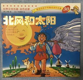世界文学名著金色启蒙 北风和太阳:最适合孩子早期阅读的名著
