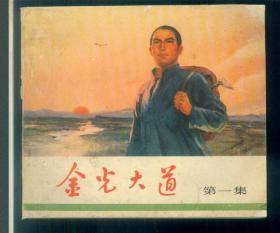 金光大道(40开)