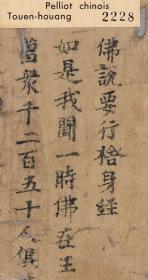 敦煌遗书 法藏 P2228佛说要行舍身经手稿。纸本大小27*130厘米。宣纸原色微喷印制