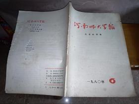 河南师大学报1980.6(社会科学)