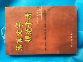 语言文字规范手册