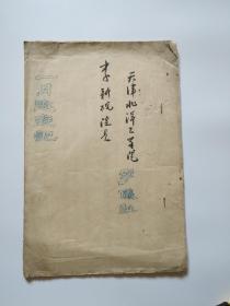 一月遨游记(李仪祉作)
