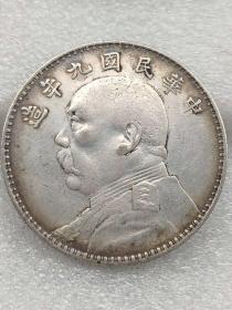 银币,中华民国九年袁大头一圆。