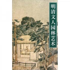 明清文人园林艺术   故宫博物院(正版)