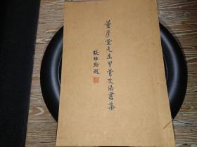 董彦堂先生甲骨文法书集,线装老书,私印本