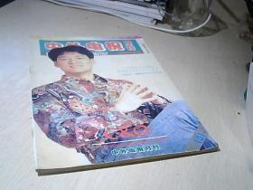 中外电视月刊【1993年  6     总101期  】