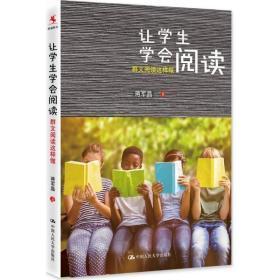 让学生学会阅读 教育类书籍 教师教育学 蒋军晶 著 中国人民大学出版社有限公司 正版图书籍