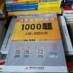 2021肖秀荣考研政治1000题(上下)9787304101718