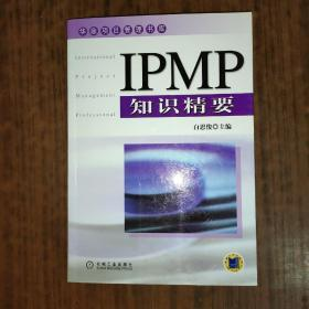 IPMP知识精要