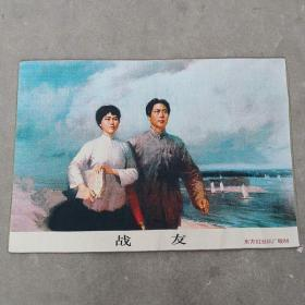 毛主席和杨开慧文革刺绣织锦丝织画红色收藏东方红丝织厂