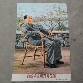 毛主席万寿无疆文革刺绣织画丝织画红色收藏