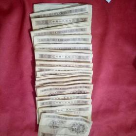 1953年一分纸币,59张
