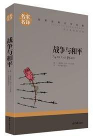 战争与和平书正版原著青少年版列夫托尔斯泰世界名著全套书人民文学长篇小说初中生高中生
