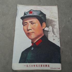 毛主席文革刺绣织锦画丝织画红色收藏画在陕北