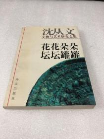 花花朵朵 坛坛罐罐:沈从文文物与艺术研究文集