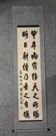 清末著名书法家 陆钟允书法,号玉田山人,拍卖会多有记录,纸本立轴,日本回流,全幅182*46cm S4852