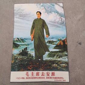 毛主席文革刺绣织锦画丝织画红色收藏毛主席去安源
