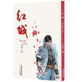 全新正版图书 红城  司达明/主创 广州出版社 9787546228723 特价实体书店