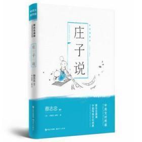 全新正版图书 庄子说 蔡志忠编绘,布莱恩·布雅译 现代出版社 9787514377255 特价实体书店