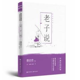 全新正版图书 老子说 蔡志忠 编绘, [美]布莱恩·布雅 译 现代出版社 9787514377262 特价实体书店