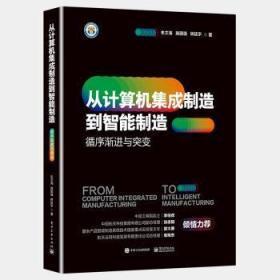 全新正版图书 从计算机集成制造到智能制造:循序与突变 朱文海 电子工业出版社 9787121380334 胖子书吧