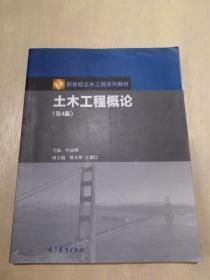 土木工程概论(第4版) 叶志明