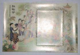 2020-9 中国古代名著-红楼梦四 小型张邮票