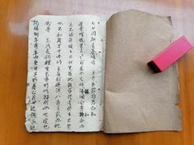 手抄信扎手书文献  线装古籍《 同研青荃顷读 》一册