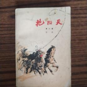 艳阳天    (第三卷)