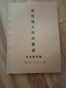 舍岩道人针灸要诀中文精华版