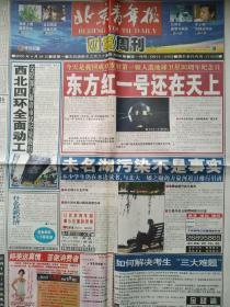 """《北京青年报》2000年4月24日之""""东方红一号发射30周年,还在天上;我国首次生成原子喷泉;北京申奥升温,纪念封升值;前门,没有特色的买卖;图片报道——俄罗斯人仍然怀念列宁;巴菲特;世纪论坛中国版的傲慢与偏见;巩俐;羽泉;崛起中关村大厦""""。1——12,21——24,详细见图。"""