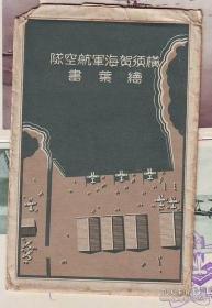 民国横须贺海军航空队明信片5全.