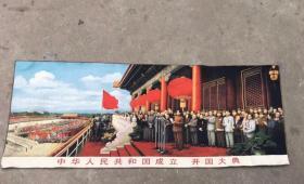毛主席文革刺绣织锦画红色收藏开国大典