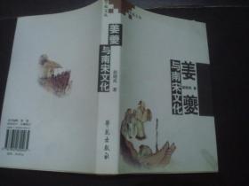 姜夔与南宋文化,作者签赠本