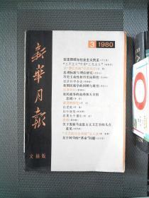 新华月报 文摘版 1980.3