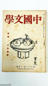 日文 中国文学 95号 特辑 五四运动 生活社 1946年 40页 大32开 软皮 林语堂自传 郭沫若等