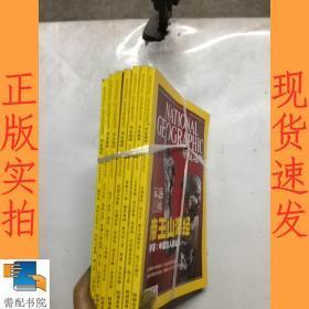 华夏地理    2010     1-8  缺5  共 7本合售