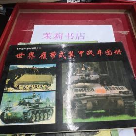 世界履带式装甲战车图册
